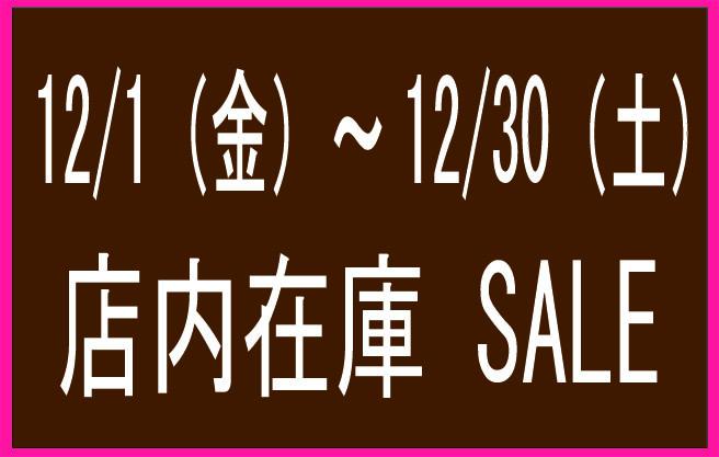 sale2のコピー